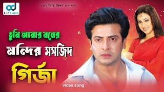 Tumi Amr Moner Mondir | Hay Prem Hay Valobasha (2016) | HD Video Song | Shakib | Apu | CD Vision
