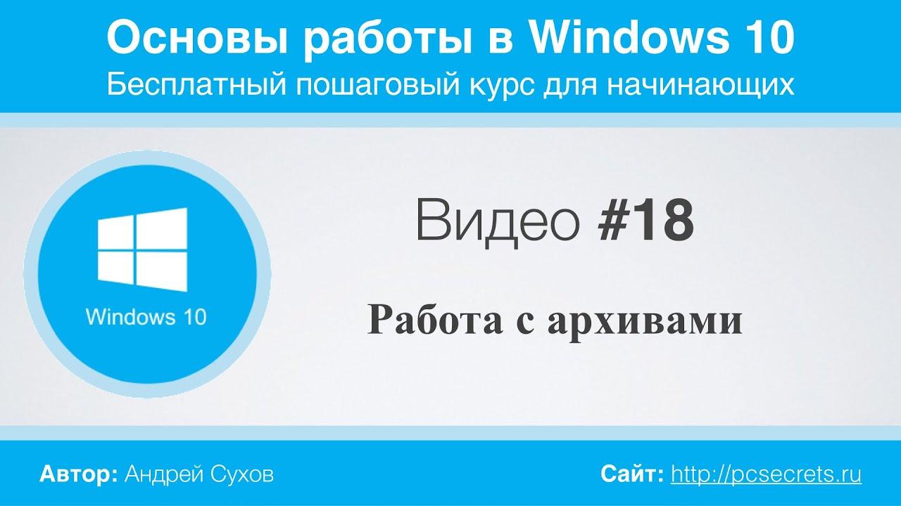 Видео #18. Работа с архивами в Windows