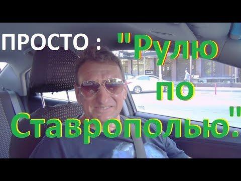 Ставрополь.Октябрьский район.