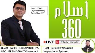 Islam 360 - Prayer Times, Quran , Azan & Qibla | theislam360.com | Zahid Hussain Chihpa screenshot 5
