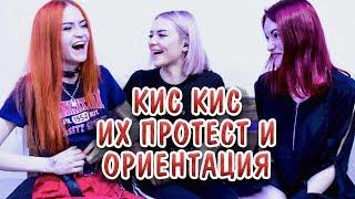 Кис-кис о своей ориентации, панк-роке и первых концертах (+КОНКУРС)