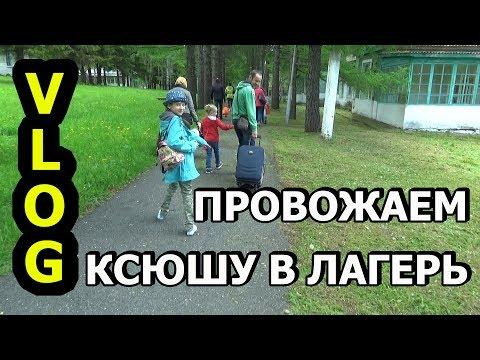 Провожаем Ксюшу в лагерь/Обычные будни/июнь 2017