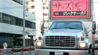 5月1日sads 日本武道館ライブ宣伝用のアド トレーラー。 渋谷から原宿...
