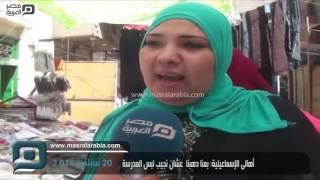 بالفيديو| أرخص زي مدرسي بـ 150 جنيه.. والأهالي: بعنا دهبنا عشان عيالنا