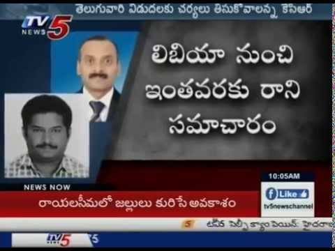 ISIS Kidnapped Two Telugu People In Libya | No Information Yet : TV5 News