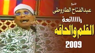 القلم والحاقه تاريخيه رااااائعه للشيخ عبدالفتاح الطاروطى 2009