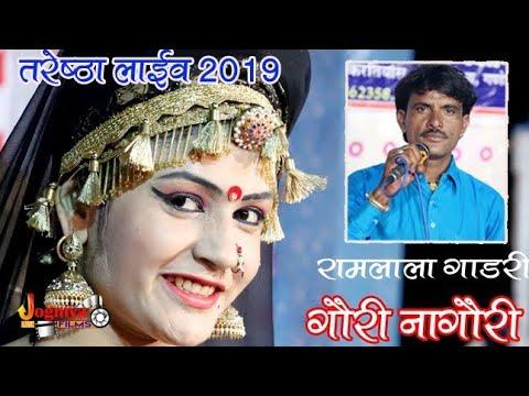 गोरी नागोरी रामलाल गाडरी !!भैरूनाथ का हिट सॉन्ग  !!2019