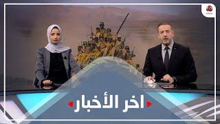 اخر الاخبار  | 21  - 01 - 2021 | تقديم هشام جابر و صفاء عبدالعزيز | يمن شباب