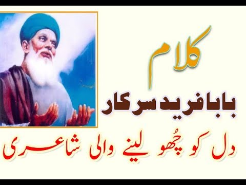 Kalaam Baba Ghulam Fareed ►Zaman Ali ►Very Heart Touching Poetry