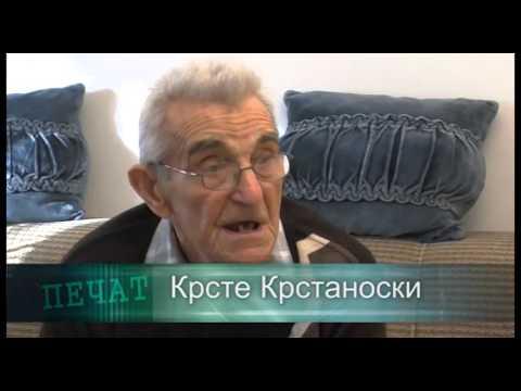 Печат - гостин Крсте Крстаноски