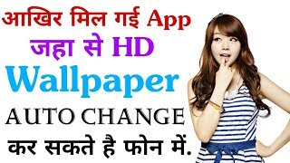 Top 1 AMAZING Wallpaper App for Android 2017 | By Online Tricks And Offers.