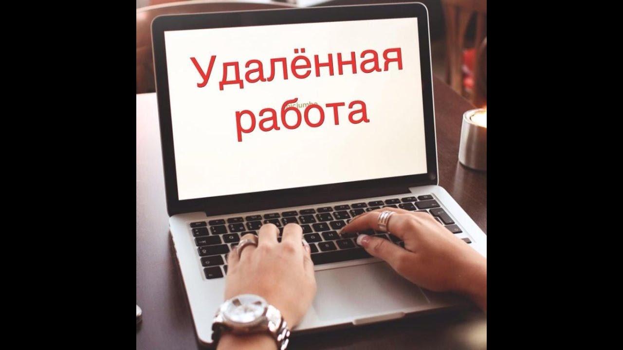 Удаленная работа в интернете в туле работа на дому удаленно новороссийск