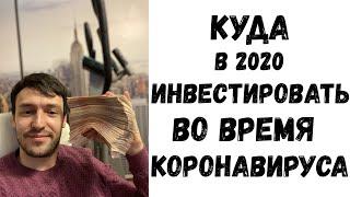 Куда вкладывать и инвестировать деньги в коронавирус 2020 г. BTC Bitcoin. Инвестиции в криптовалюту.
