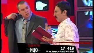 Itzo Hazarta And Milko. Gay Scene