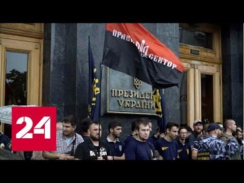 Националисты штурмуют здание администрации Зеленского. 60 минут от 27.06.19