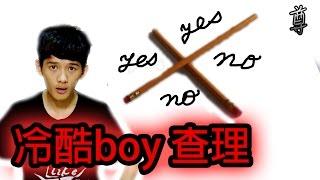 【尊】冷酷boy-查理遊戲!?【都市傳說驗證】 thumbnail