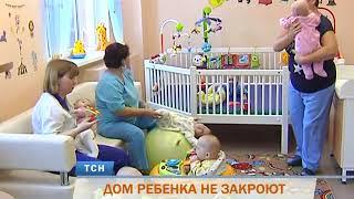 Минздрав: пермский Дом ребенка не будет закрыт