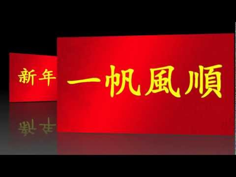 คำอวยพรภาษาจีนในเทศกาลตรุษจีน