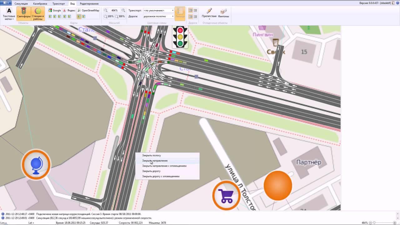 Моделирование транспортных потоков программа скачать