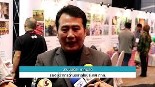 ทันข่าวท่องเที่ยว ททท.เปิดงาน Thailand Village Tourism Trade Meet 2018