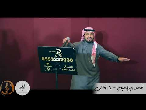 فهد ابراهيم - يا خالتي ( حفلة الفيصلية 2017 )