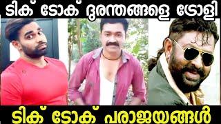 മികച്ച ടിക് ടോക് ദുരന്തങ്ങൾ | Tik Tok Troll Malayalam | Tik Tok New Viral Videos | Malayalam Troll