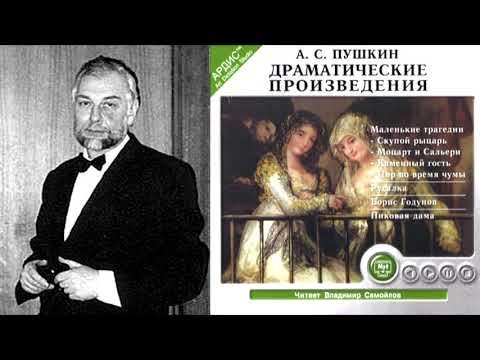 А. С. Пушкин: Драматические произведения (аудиокнига). Читает Владимир Самойлов