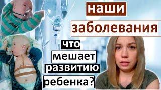 Наши заболевания/ Видео судорог/ Операция на сердце/ Что мешает развитию?