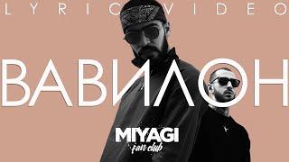Miyagi (feat. Castle) - Вавилон (Lyric video)