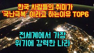 """한국사람들의 취미가 '국난극복'이라고 하는이유 TOP6  """"전세계에서 가장 위기에 강력한 나라"""""""