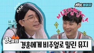 ♨핫클립♨ [HD] 잘생긴♥민경훈 때문에 캐스팅 탈락한 뮤지 (비주얼굴욕;;) #아는형님 #JTBC봐야지