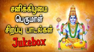 SATURDAY SPECIAL PERUMAL SONG COLLECTION| Best Perumal Padalgal | Tamil Venkateswara Devotional Song Video