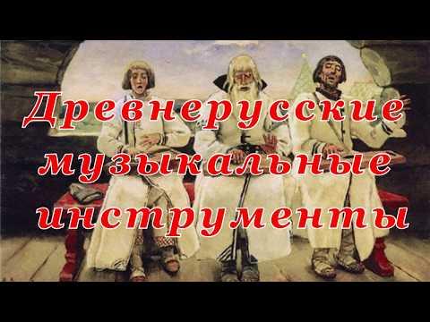 Sound Of Musical Instruments. Древнерусские музыкальные инструменты. Звучание.  Познавательное видео