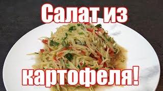 Камди-ча - салат из картофеля по-корейски! Рецепт салата из картофеля.