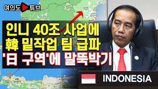 [여의도튜브] 인니 40조 사업에 韓 밑작업 팀 급파 '日 구역'에 말뚝박기