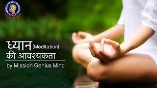 Meditation 01 - Very Simple Meditation (ध्यान विधि) - Mission Genius Mind | Sanjiv Malik