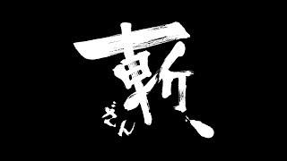 『斬、』予告編