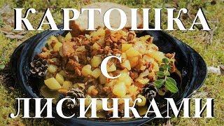 Жареная картошка с лисичками. Готовим в казане на костре.