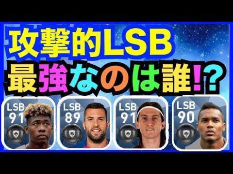 2019最強LSBは誰だ⁉黒玉攻撃的LSBは4人だけ‼ [ウイイレアプリ2019] Mp3