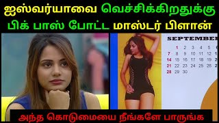 Bigg Boss Master Plan To Save Aishwarya Revealed | Bigg Boss 2 Tamil