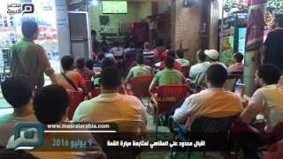 بالفيديو|اقبال محدود على متابعة مبارة القمة 112