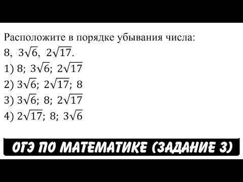 Расположите в порядке убывания числа: 8,  3√6,  2√17. | ОГЭ 2017 | ЗАДАНИЕ 3 | ШКОЛА ПИФАГОРА
