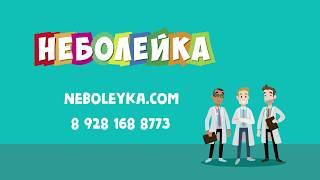 Скачать Что такое Неболейка