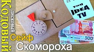 СЕЙФ Скомороха! Кодовый лимбовый дисковый ЗАМОК из КАРТОНА!!!
