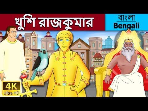 The Happy Prince in Bengali - Rupkothar Golpo - Bangla Cartoon - 4K UHD - Bengali Fairy Tales