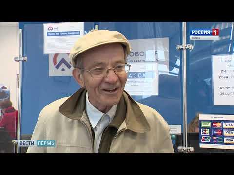 Вести Пермь -  вечерний выпуск 16.05.19