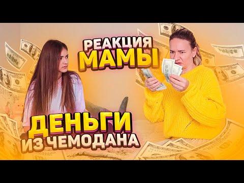 Деньги из ПОТЕРЯННОГО Чемодана💖 Пранк над Мамой Заработала кучу Денег💖Liza Nice Prank