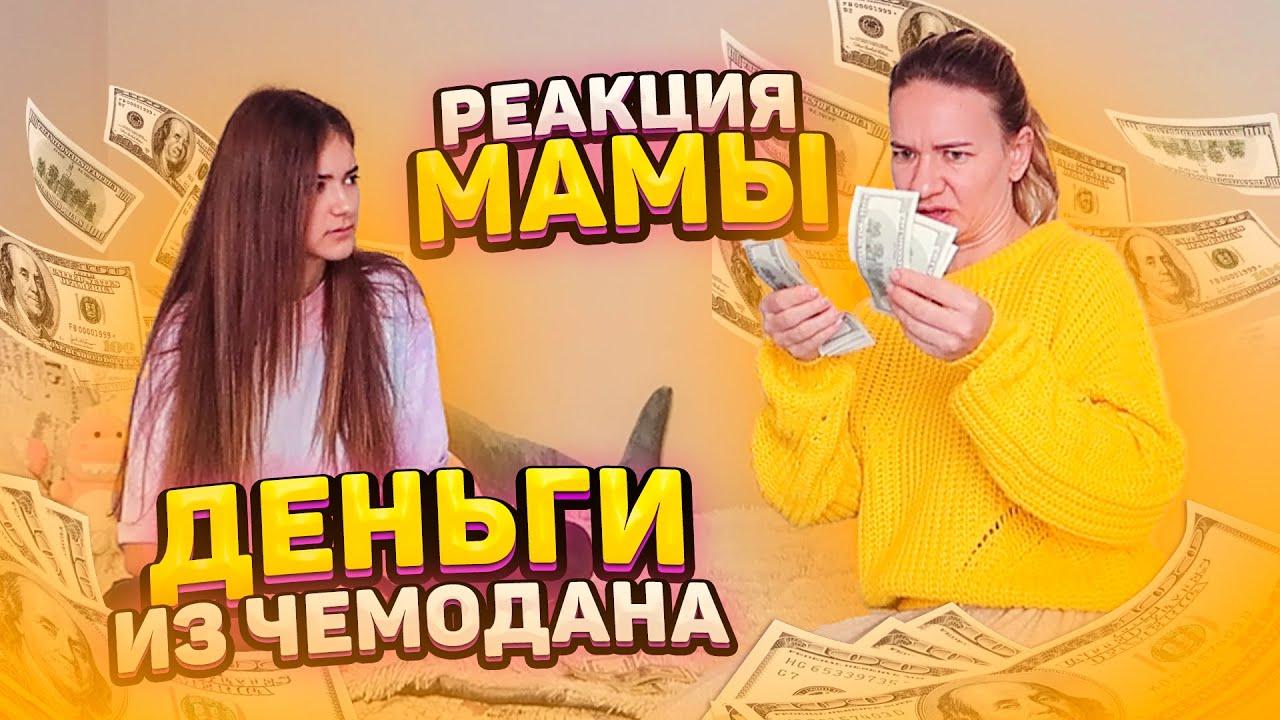 Деньги из ПОТЕРЯННОГО Чемодана? Пранк над Мамой Заработала кучу Денег?Liza Nice prank MyTub.uz