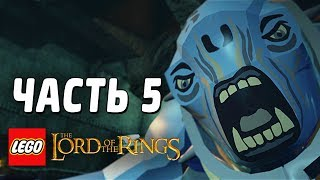LEGO The Lord of the Rings Прохождение - Часть 5 - ПЕЩЕРНЫЙ ТРОЛЛЬ