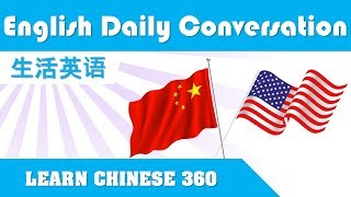 在家也可以練出一口道地美語 |生活英语English Daily Conversation/ Chinese